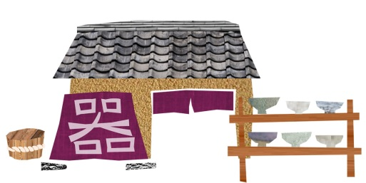 紫香楽製陶所 オンラインストア