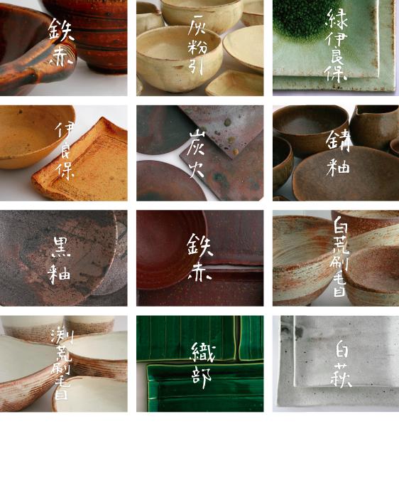 様々な釉薬