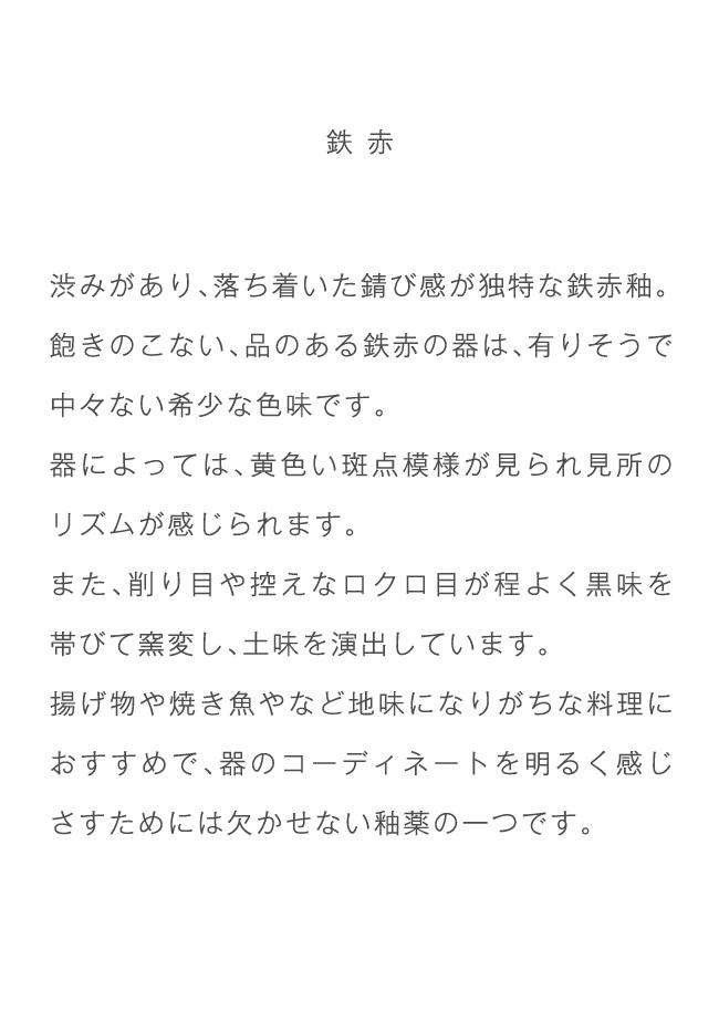 鉄赤 - 釉薬 / 説明