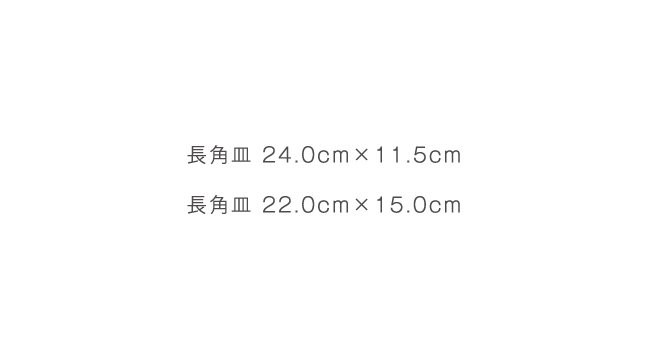鉄赤 - 釉薬 / 長角皿