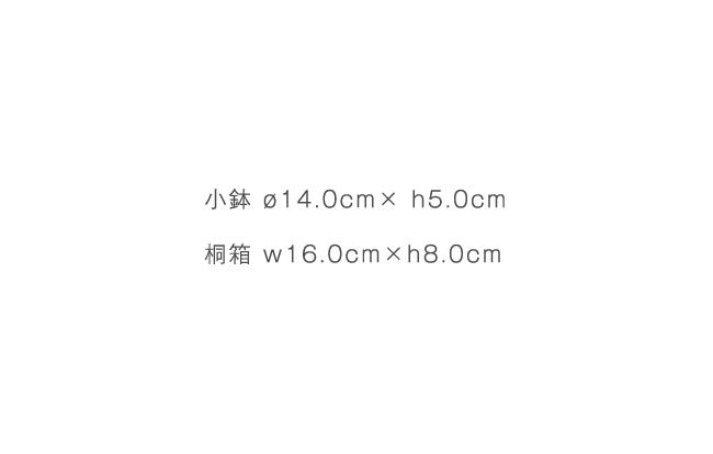 鉄赤 - 釉薬 / 小鉢&桐箱
