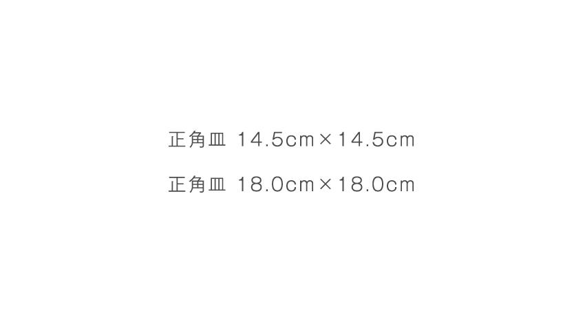 緑伊良保 - 14.5cm×14.5cm - 18.0cm×18.0cm