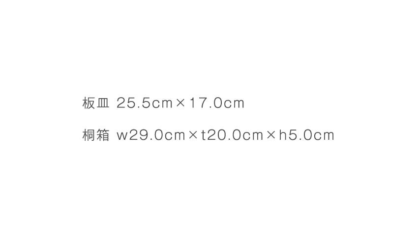 緑伊良保 - 板皿 25.5cm×17.0cm - 桐箱 29.0cm×20.0cm×5.0cm