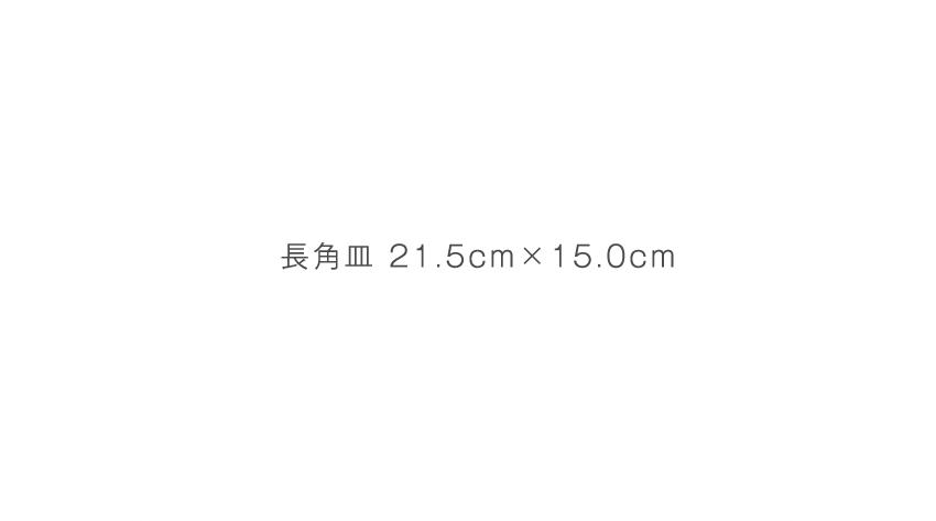 緑良保 - 21.5cm×15.0cm - 18.0cm×18.0cm