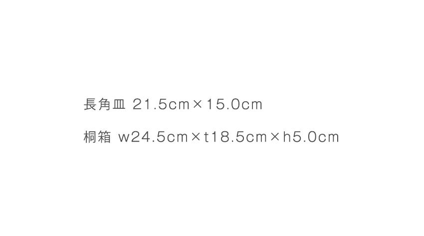 伊良保 - 長角皿 21.5cm×15.0cm - 桐箱 24.5cm×18.5cm×5.0cm