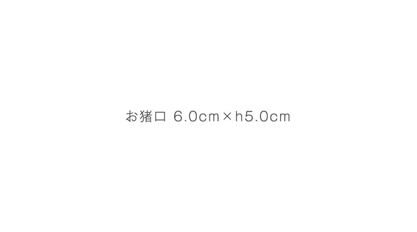 泥ビードロ - 6.0cm×h5.0cm