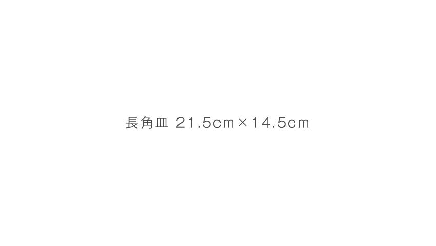 泥ビードロ - 21.5cm×14.5cm