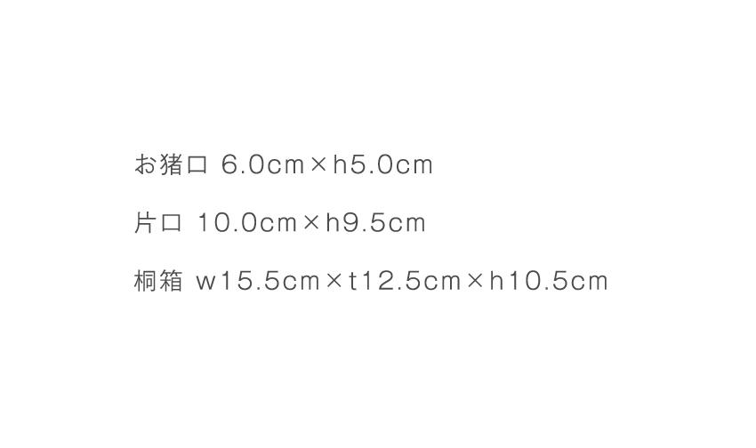 泥ビードロ - お猪口 6.0cm×h5.0cm - 片口 10.0cm×h9.5cm - 桐箱 15.5cm×12.5cm×10.5cm