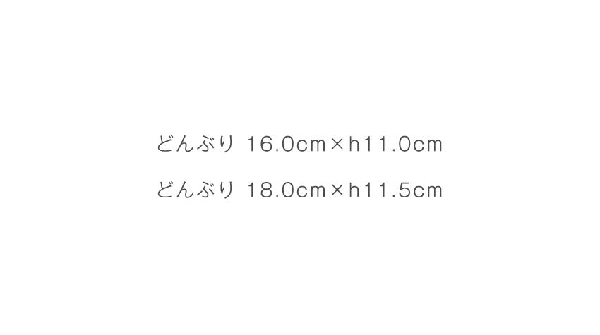 白荒刷毛目 - 16.0cm×h11.0cm 18.0cm×h11.5cm