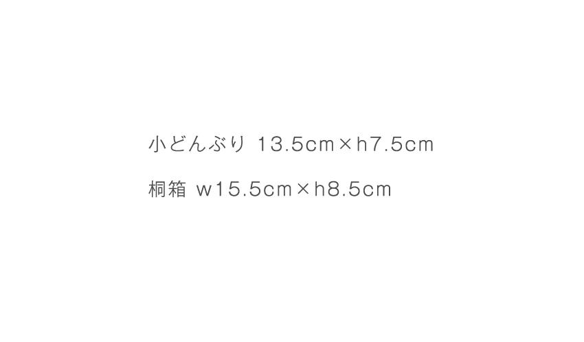 白荒刷毛目 - 小どんぶり 13.5cm×h17.0cm - 桐箱 15.5cm×h8.5cm