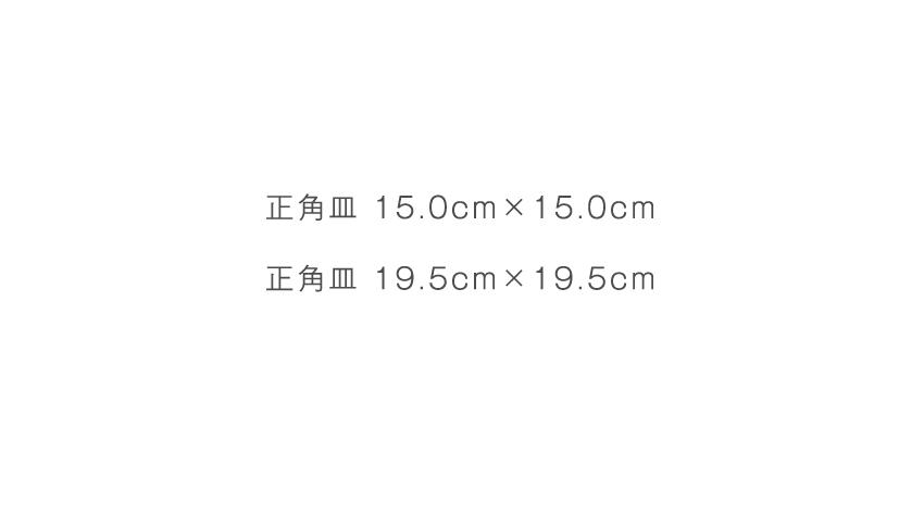 白萩 - 15.0cm×15.0cm 19.5cm×19.5cm