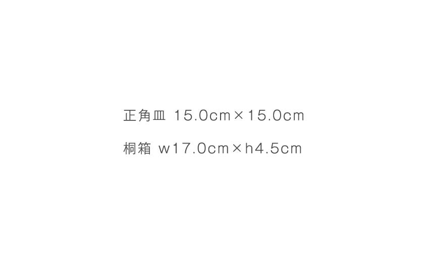 白萩 - 正角皿 15.0cm×15.0cm - 桐箱 17.0cm×h4.5cm