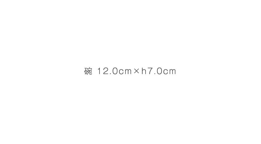 飴釉 - 12.0cm×h7.0cm