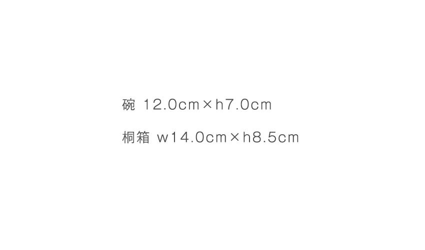 飴釉 - 碗 12.0cm×h7.0cm - 桐箱 14.0cm×h8.5cm