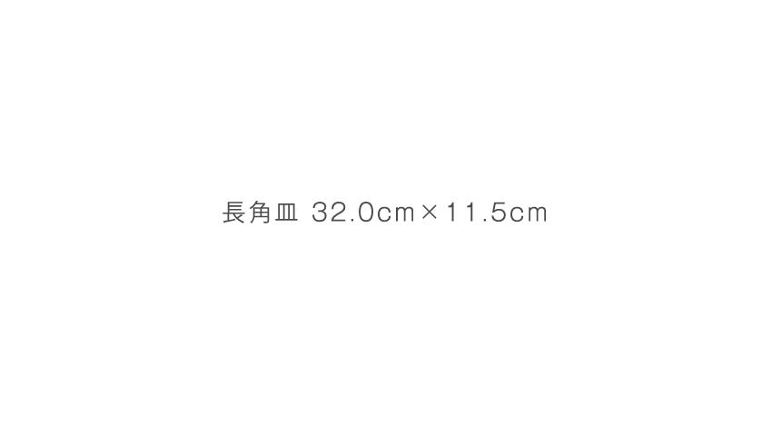 黒釉 - 32.0cm×11.5cm