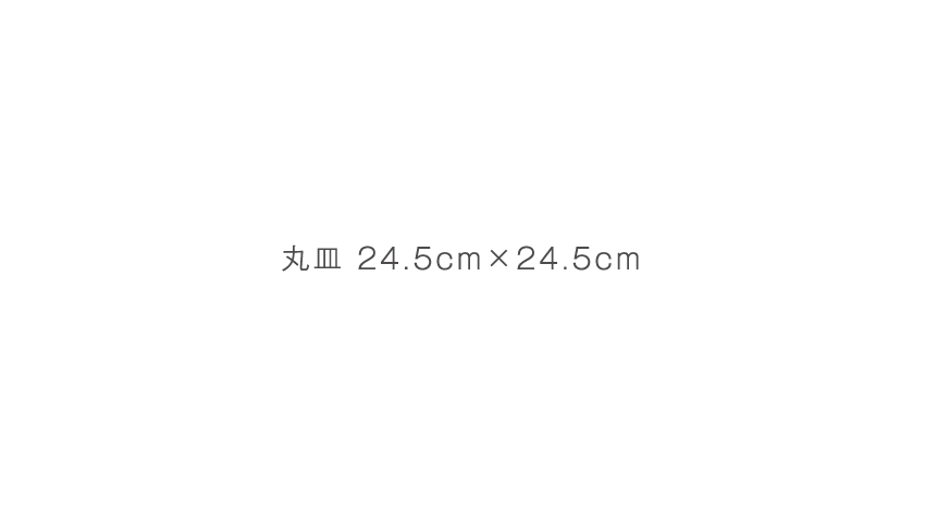 黒釉 - 24.5cm×24.5cm