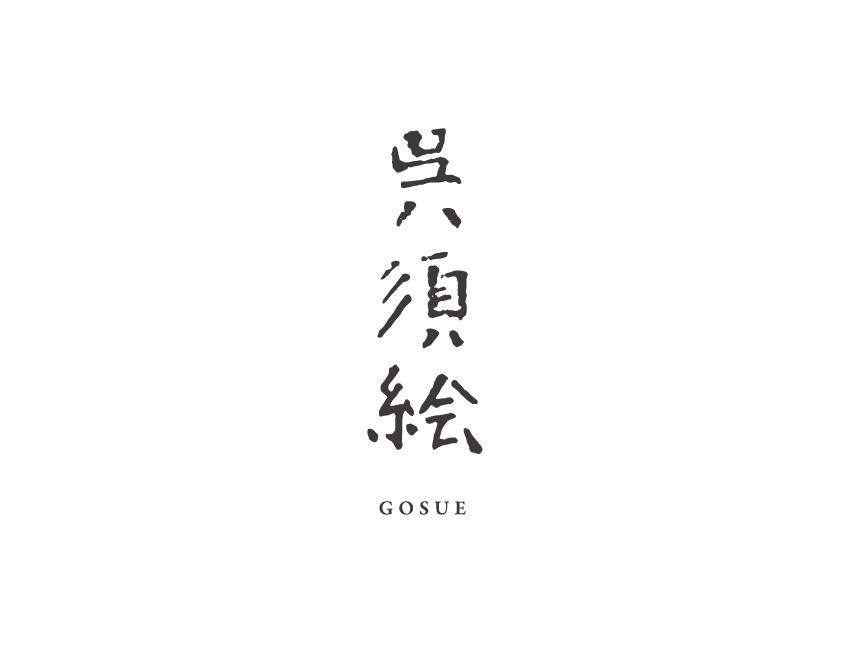 呉須絵 - 釉薬