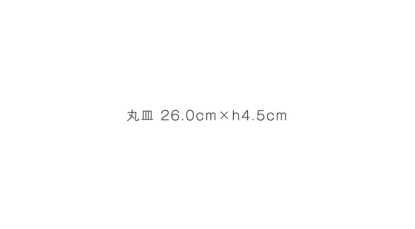 呉須絵 - 26.0cm×h4.5cm