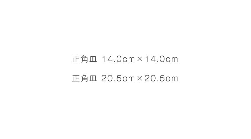 渕荒刷毛目 - 14.0cm×14.0cm - 20.5cm×20.5cm
