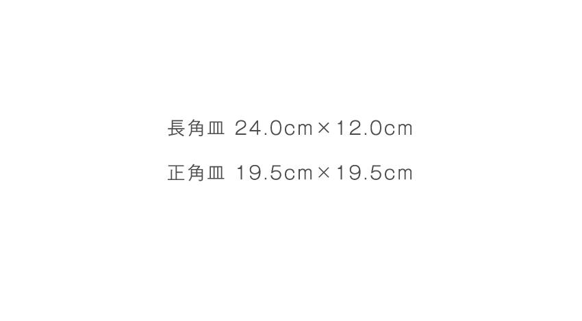 織部 - 24.0cm×12.0cm