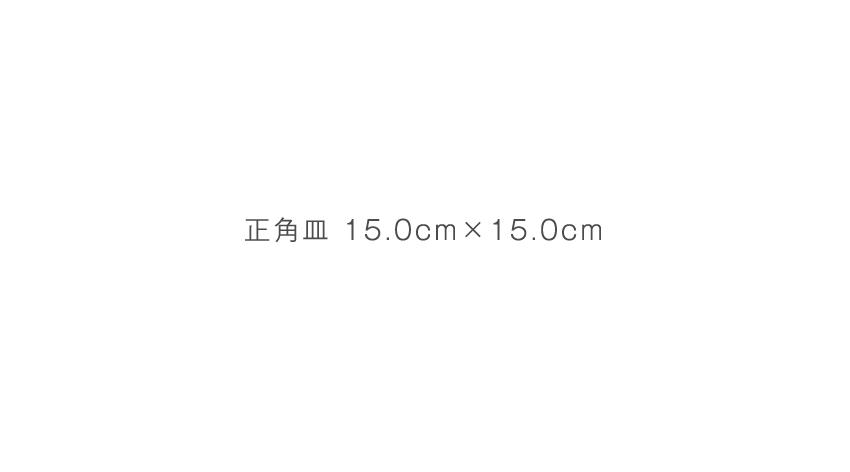 織部 - 15.0cm×15.0cm