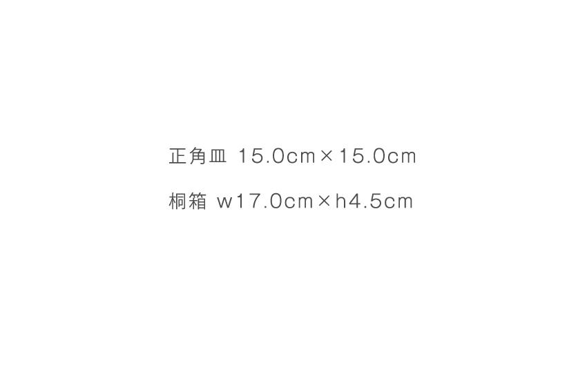 織部 - 角皿 15.0cm×15.0cm - 桐箱 17.0cm×h4.5cm