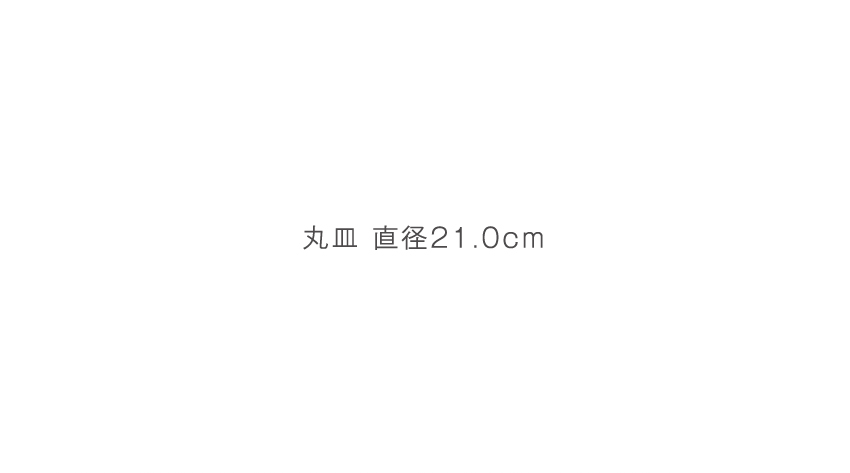 炭火 - 21.0cm