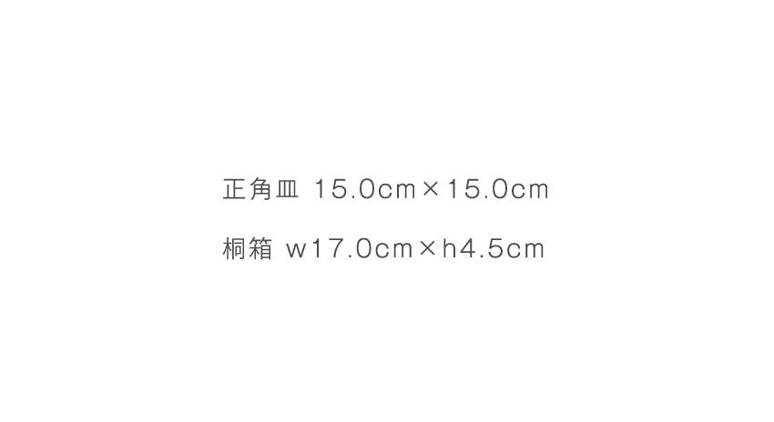 炭火 - 正皿 15.0cm×15.0cm - 桐箱 17.0cm×h4.5cm