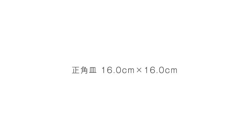 黒灰 - 16.0cm×16.0cm
