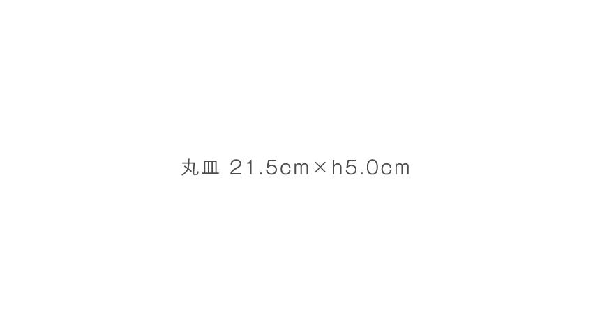 黒灰 - 21.5cm×h5.0cm