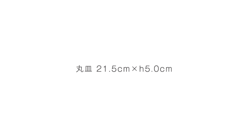 黒灰 - 21.5cm×h5.0cm - 18.0cm×18.0cm
