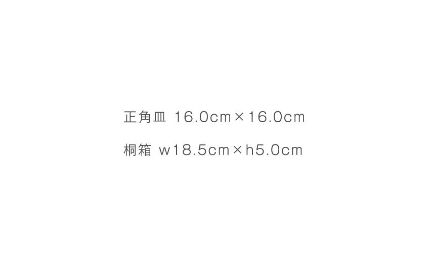 黒灰 - 正皿 16.0cm×16.0cm - 桐箱 18.5cm×h5.0cm