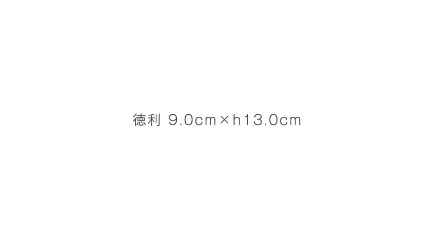 緋色 - 9.0cm×h13.0cm
