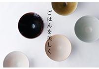 TOU 茶碗シリーズ